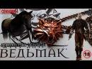 Изготовление эмблемы по игре The Witcher (Ведьмак)