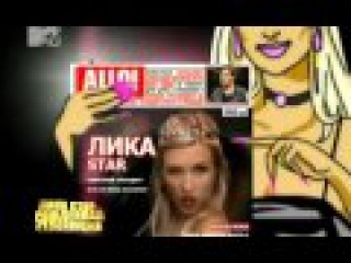 Секретные материалы шоу бизнеса Лика Стар