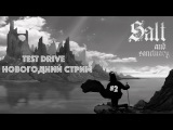 Новогодний стрим|stream 2017 Salt and sanctuary PS4Pro на русском #2