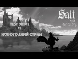 Новогодний стрим|stream 2017  Salt and sanctuary PS4 Pro на русском #1