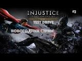 Новогодний стрим|stream 2017 Injustice: Gods Among Us Ultimate Edition PS4 Pro на русском #2