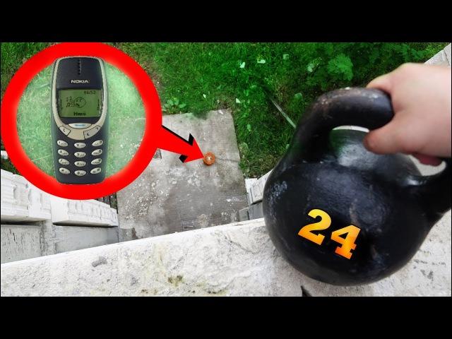 ЧТО ЕСЛИ СКИНУТЬ ГИРЮ в 24 КГ. на NOKIA 3310 c БОЛЬШОЙ ВЫСОТЫ ! Drop Test 10 m