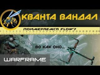 WarframeГайд как работают потоковые пушки Кванта Вандал