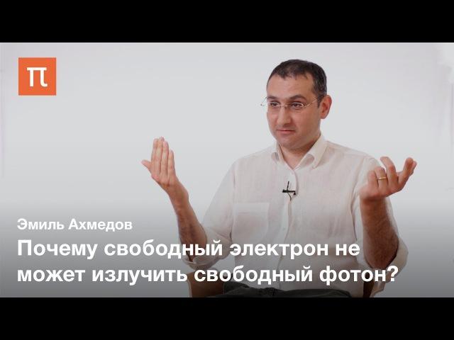 Смысл соотношения E0=mc2 — Эмиль Ахмедов