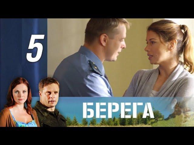 Берега - 5 серия (2013)