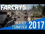 Far Cry 5   ГЕЙМПЛЕЙ на русском | самые ожидаемые игры