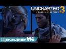 Uncharted 3 Иллюзии Дрейка. Прохождение 14 Второго шанса не будет