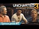 Uncharted 3 Глава 9Иллюзии Дрейка. Прохождение 7 Срединный путь. Как повернуть глобус....