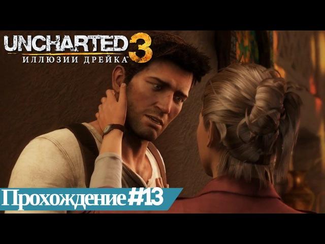 Uncharted 3 Иллюзии Дрейка. Прохождение 13 Пан или пропал