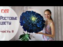 Огромный ростовой цветок (часть 2)