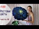 Огромный ростовой цветок (часть 3)