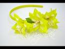Обруч з ліліями канзаши. Ободок с лилиями своими руками. Headband with lilies kanzashi