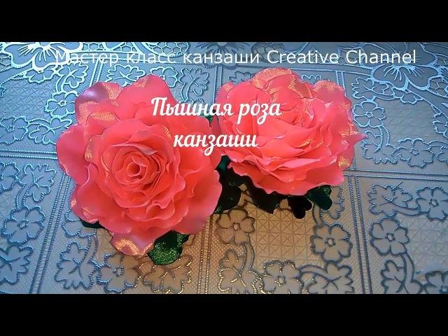 Пышная роза канзаши / МК канала Creative Channel