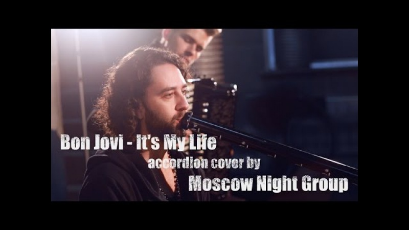 Bon Jovi - It's My Life (instrumental accordion cover by Moscow Night Group)