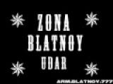 Blatnoy Udar - Ya po klichke Princ