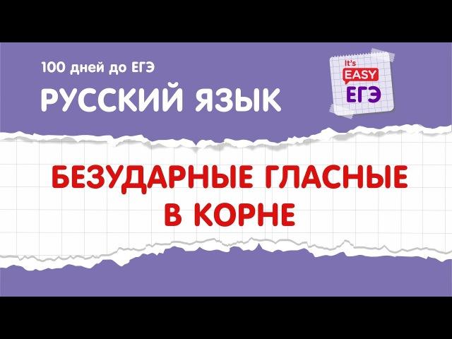 ЕГЭ по русскому языку Безударные гласные в корне