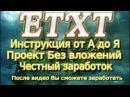 Etxt Как за 30 мин заработать в интернете Без вложений Полная инструкция 2017