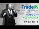 Трейд12 отзывы Форекс аналитика на 22 08 2017 Trade12