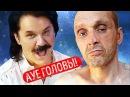 Чотке Шоу #10 - Зібров про Мопса. Збрили вуса?