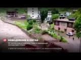 Жертвами наводнения на северо-востоке Китая стали 18 человек