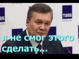 Янукович раскаялся в прямом эфире, что не разогнал майдан!!  25.11.2016