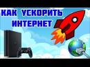 КАК УВЕЛИЧИТЬ СКОРОСТЬ ИНТЕРНЕТА НА PS4   PS3   PS VITA - ЛАЙФХАК