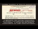 Афера 12 декабря 1993 г. Голосование за ПРОЕКТ Конституции РФ