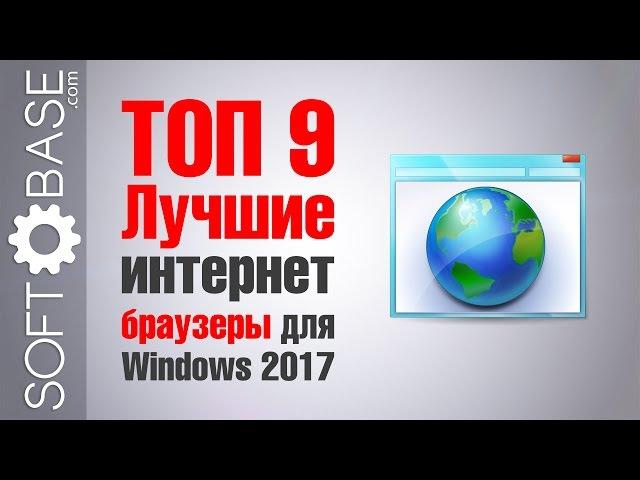ТОП-9. Лучшие интернет браузеры для Windows 2017