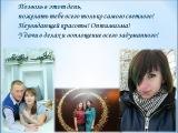 Поздравление для нашей любимой Кристины с закрытием ЗВАНИЯ ЗОЛОТОГО ДИРЕКТОРА!!!