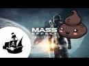 Почему Mass effect: Andromeda - ГОВНО