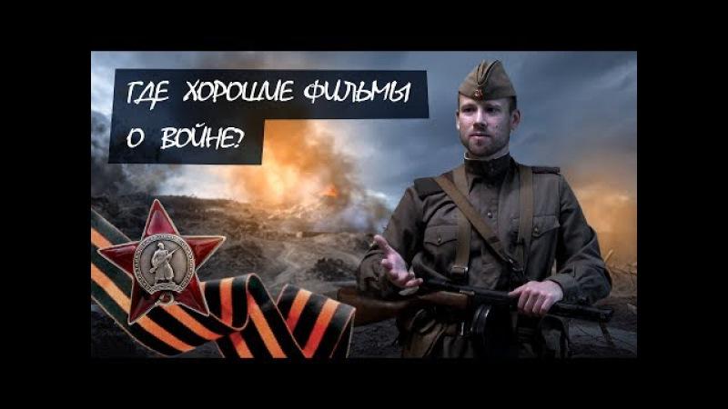 ТОП 10 хороших Российских фильмов о Великой Отечественной войне 1941-1945 (по версии ...