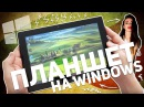 PRESTIGIO MULTIPAD VISCONTE A ПЛАНШЕТ НА WINDOWS