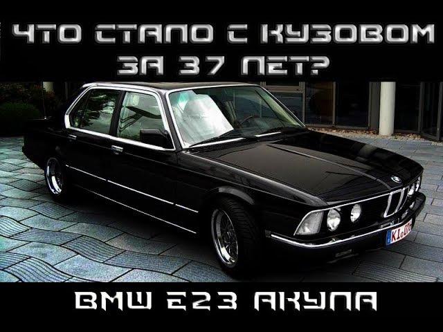 Что стало с кузовом за 37 лет?! БМВ Е23. Акула. Часть 6.