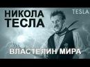 Никола Тесла Властелин мира документальный фильм