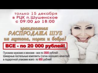 Распродажа шуб 15 декабря