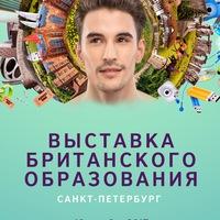 Логотип Выставка британского образования 2017 - СПб