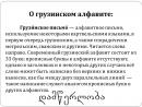 Новая методика 2017 Грузинский алфавит за 10 мин
