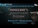 Minecraft 1.7.10 сезон 3 Ep57 И.К.Э. - Продолжаем эксперименты