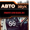 Автозвук Front-and-Bass.ru