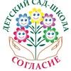 """Детский сад-школа """"Согласие"""" в Екатеринбурге"""