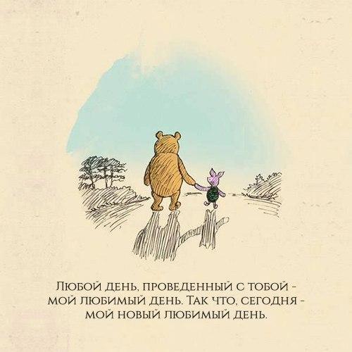 Дао Винни-Пуха - несколько сказочных мудростей от медвежонка