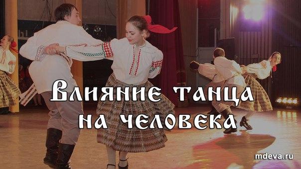 Влияние танца на человека