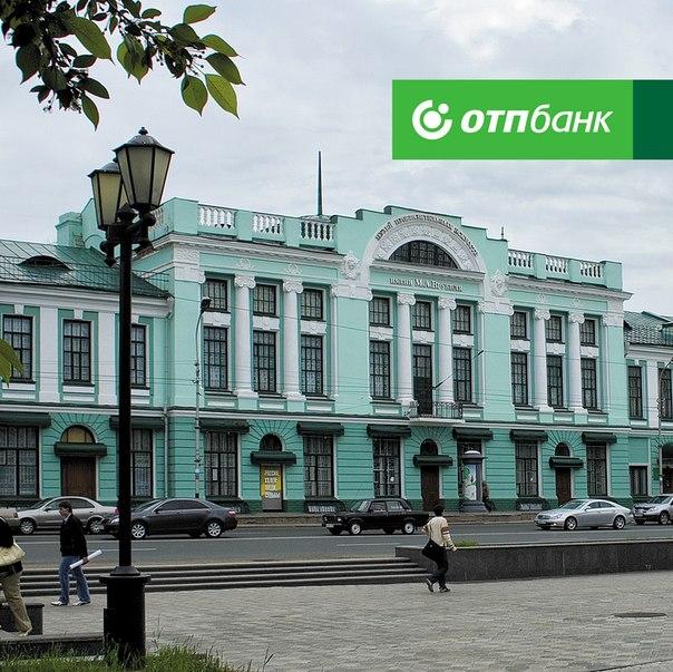 ОТП Банк пожертвовал миллион рублей Фонду развития Музея имени М. А. В