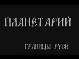 Планетарий Границы руси