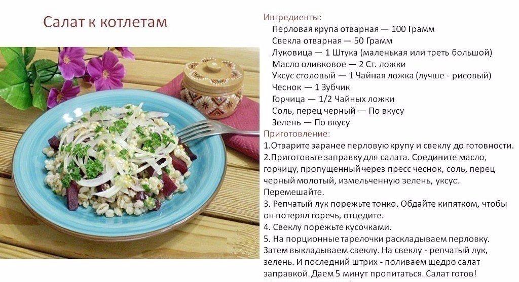 Рецепт блюд из перловки