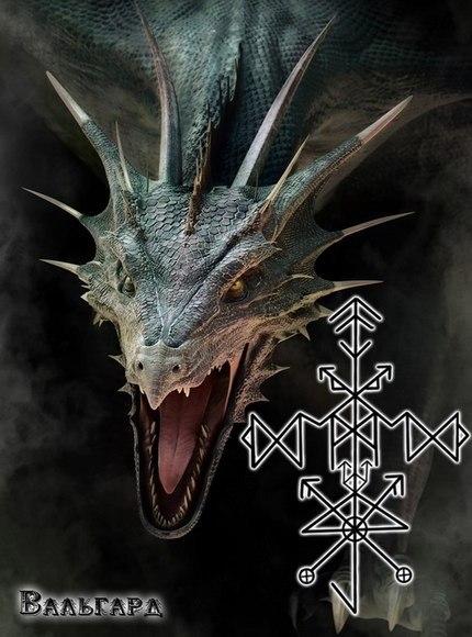 """Став """"Яростный дракон"""" © Вальгард Zax19AMfiJw"""