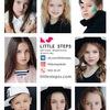 ✩ LITTLE-STEPS ✩ Детское Модельное Агентство