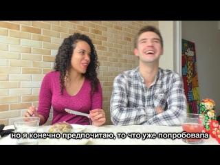 Бразильянка пробует русскую еду.