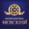 ЖК Невский, м. Водный Стадион, КРОСТ