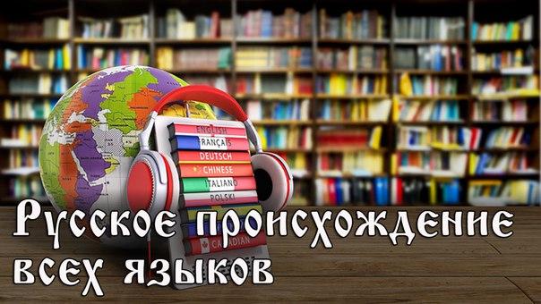 Русское происхождение всех языков. А. Драгункин